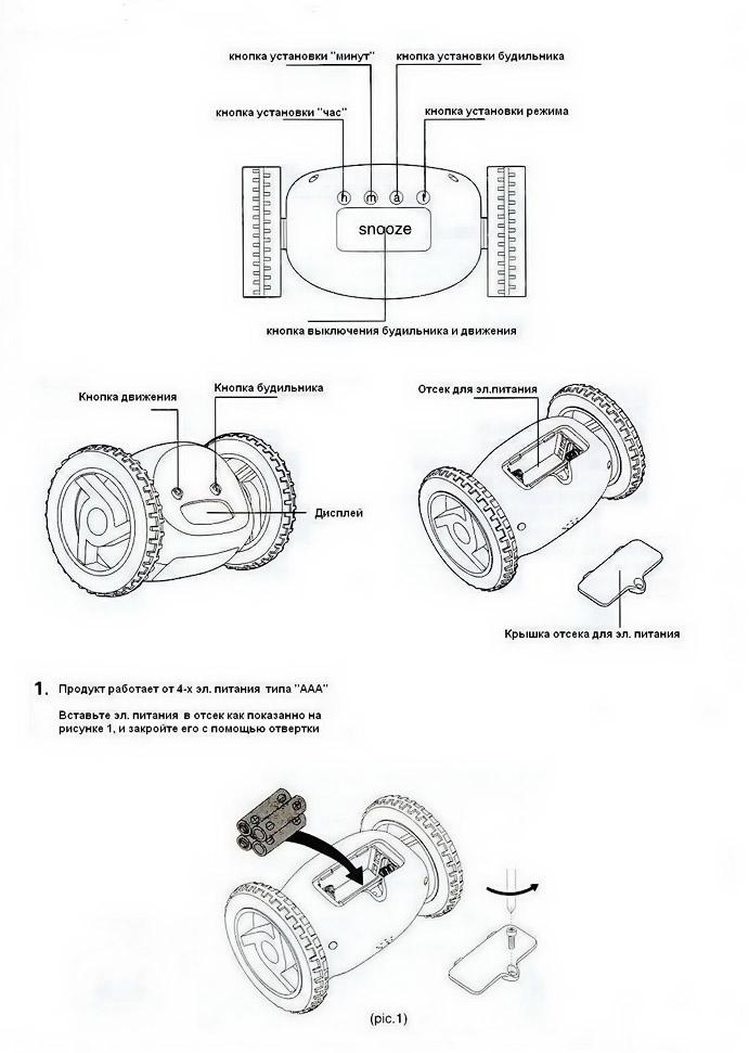 Инструкция к убегающему будильнику
